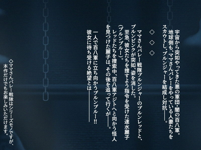 【¥100】ママさんバレー戦隊ブルンジャー ファンCG集 〜ブルー敗北、腹ボテ堕ち〜