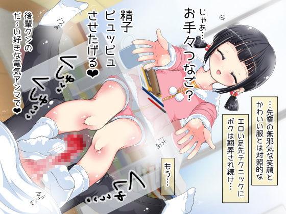 読書の秋は足コキの秋!? ひみつの足コキ図書室