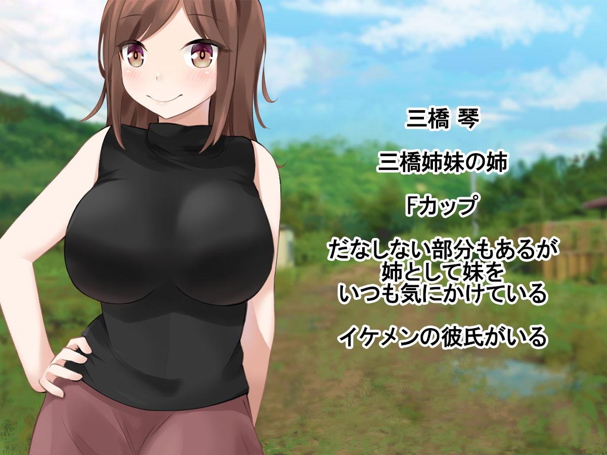 【姉妹NTR】 ヤリサー合宿でハメられる