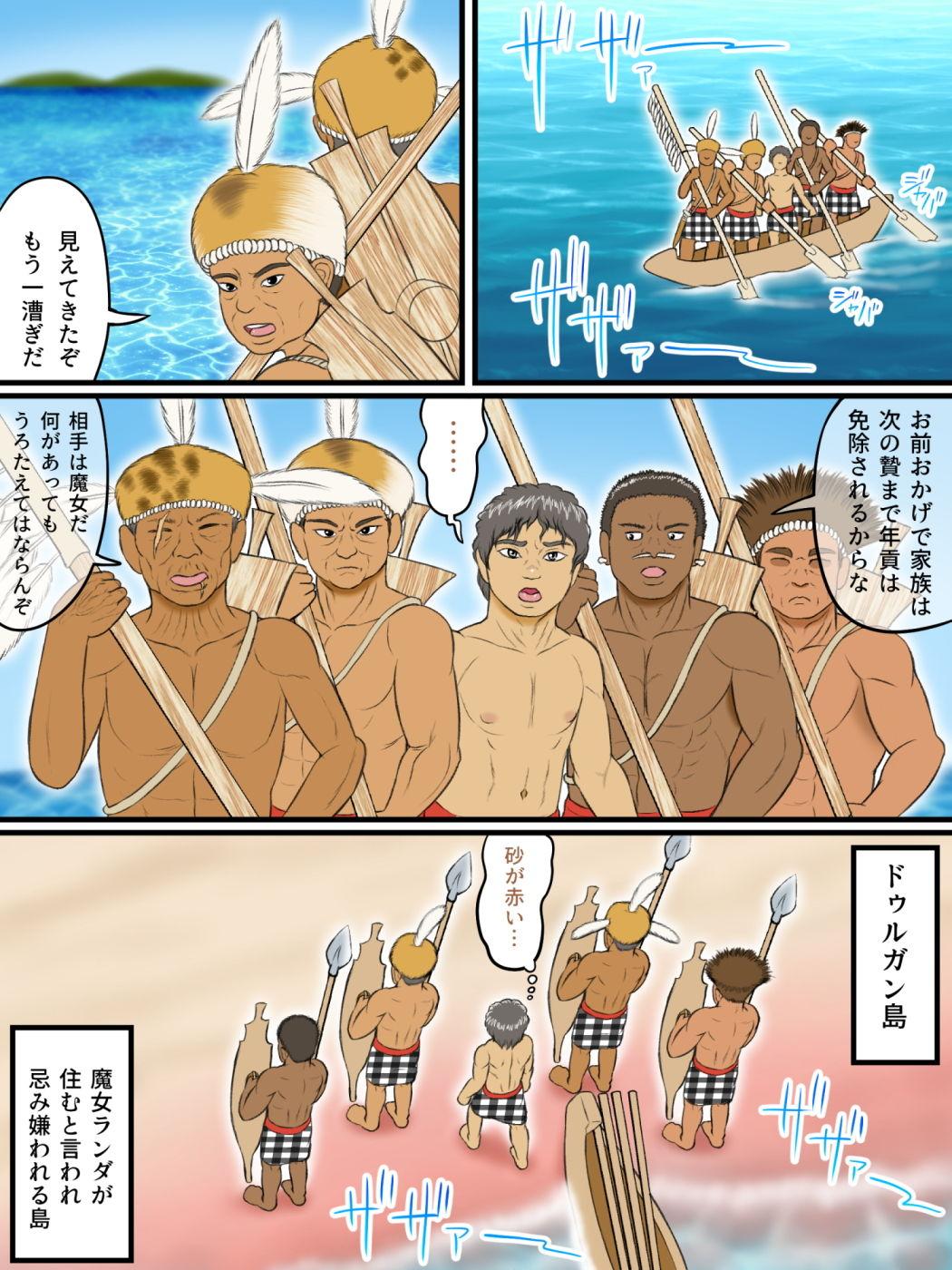 蛮王記 ~孤島魔女王伝~