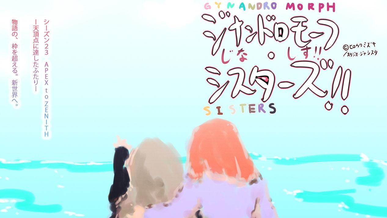 天頂点に座す怪物たち-APEX to ZENITH-~新世界・母と娘のレクイエム~