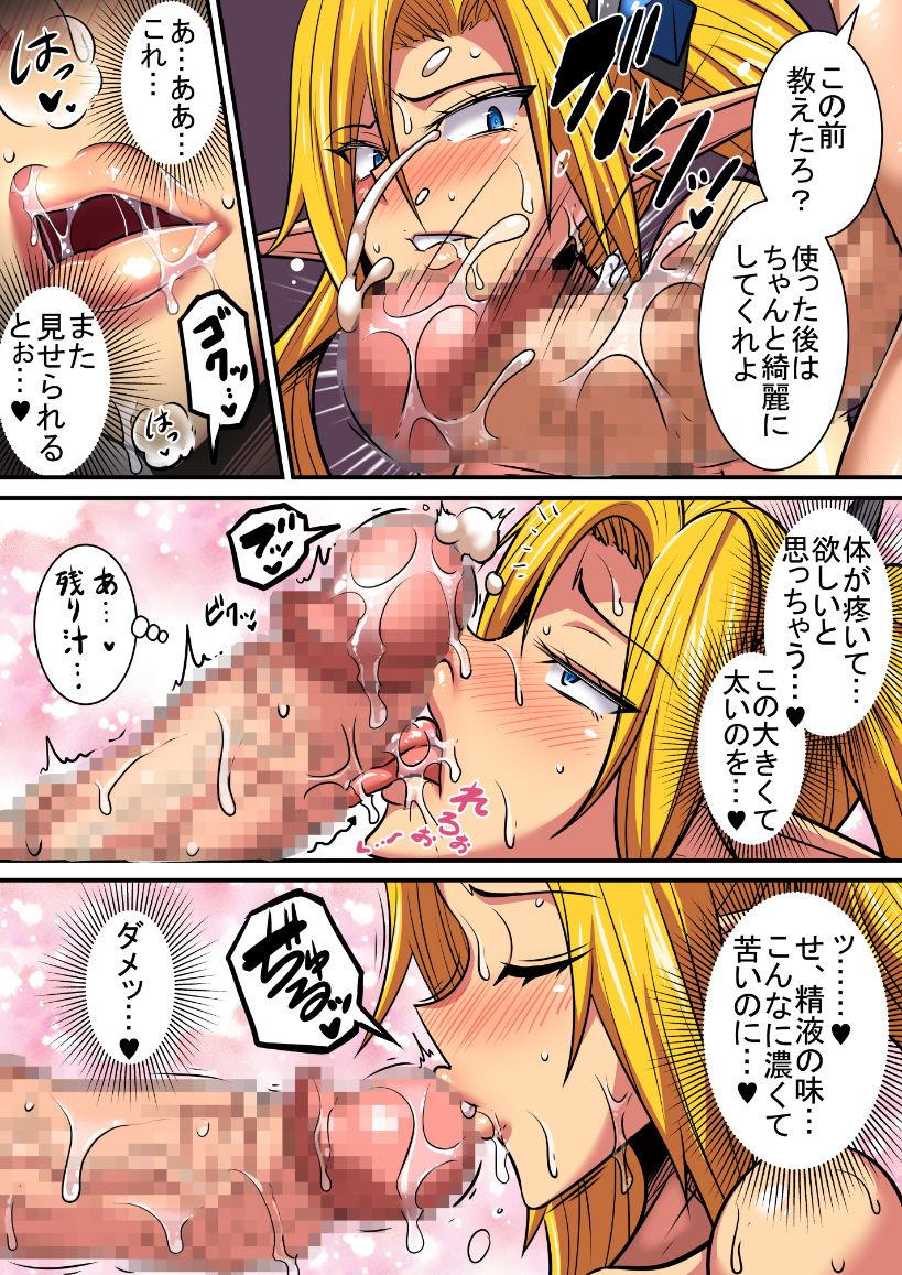 エルフ母娘とパコパコ異文化交流!〜レナ編〜