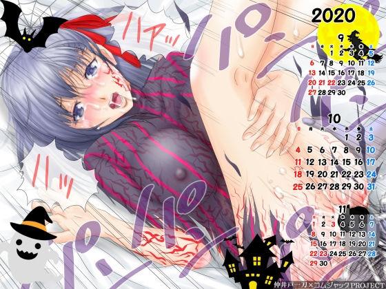 【レン 同人】【無料】ハロウィンの夜、fa○eの間○桜が黒桜コスでヤラれちゃってる壁紙カレンダー・2020年10月用