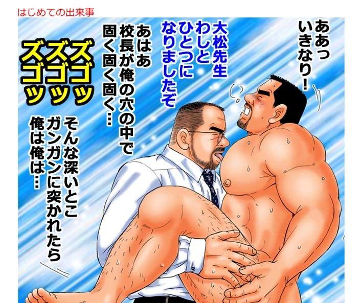 体育の大松先生と校長先生