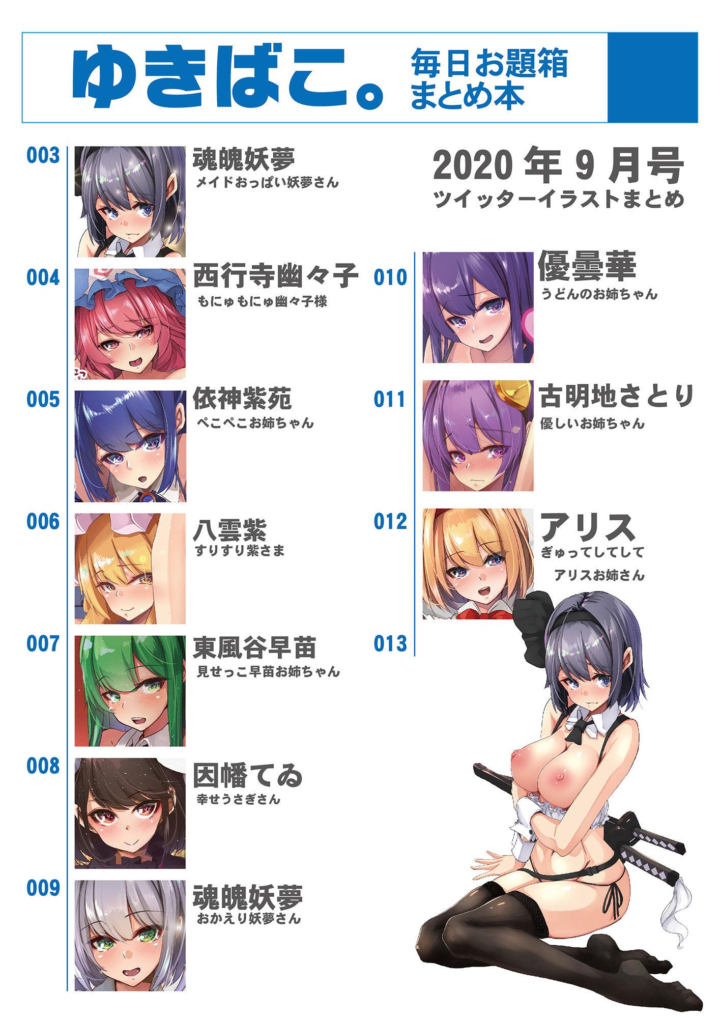 あまあま幻想エッチな~ゆきばこ毎日お題箱まとめ本~2020年9月号~