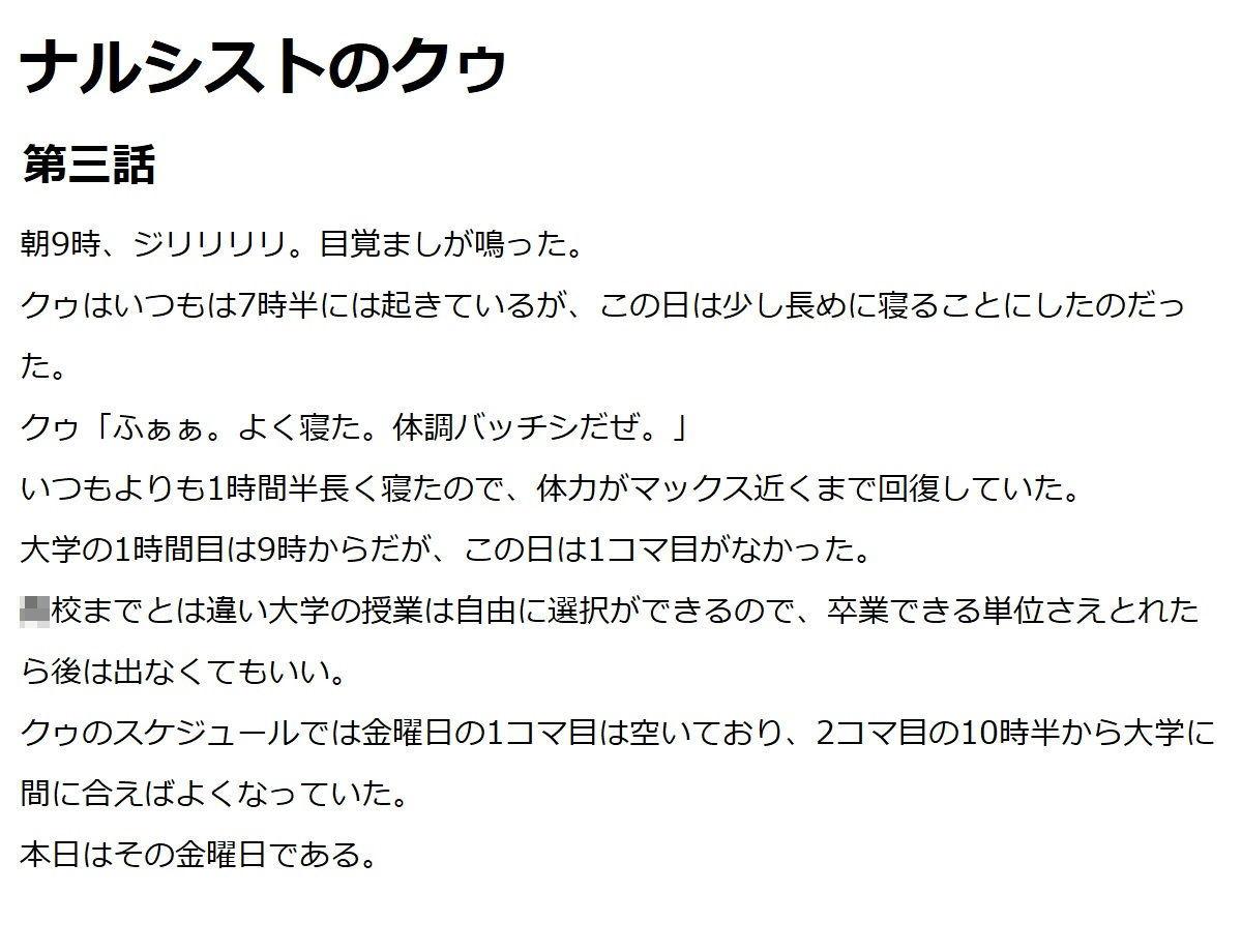 【無料】ナルシストのクゥ第三話〜ホストクラブ一日体験〜