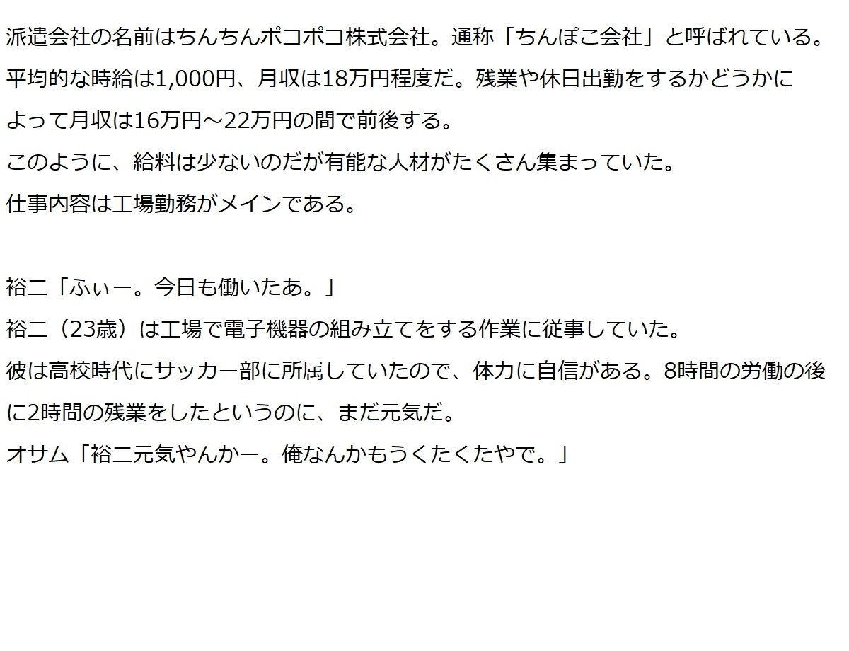 【無料】エッチ派遣会社ちんぽこ第一話