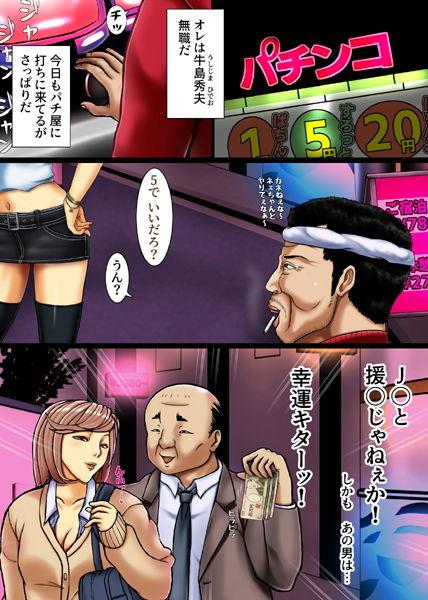 サンプル画像0:女子硬式野球部のJKは昭和オヤジのエロ監督にケツをシゴかれ寝取られる 〜前編〜(フリーカラー814) [d_188514]
