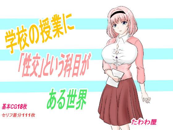 サンプル画像0:学校の授業に「性交」という科目がある世界(たわわや) [d_188574]