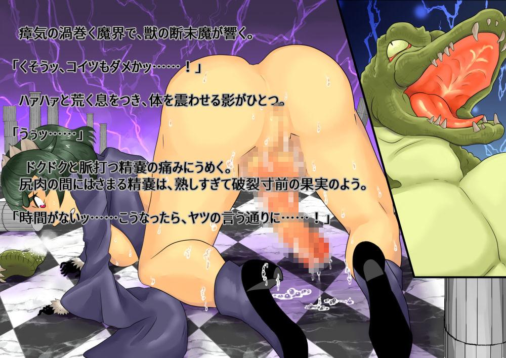 サンプル画像1:フォルメス〜男ヲ孕マセシ魔ノ姫君〜(自滅怪路) [d_188785]