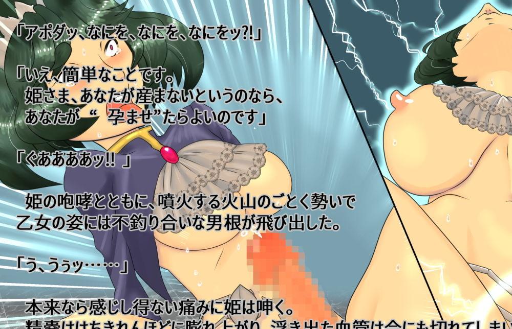 サンプル画像4:フォルメス〜男ヲ孕マセシ魔ノ姫君〜(自滅怪路) [d_188785]