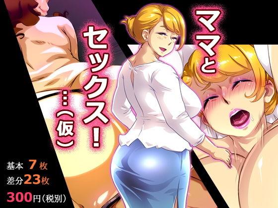 【Free! 同人】ママとセックス!…(仮)