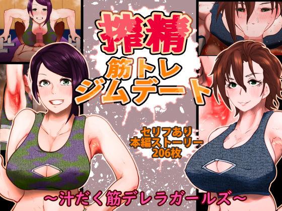 搾精筋トレジムデート〜汁だく筋デレラガールズ〜
