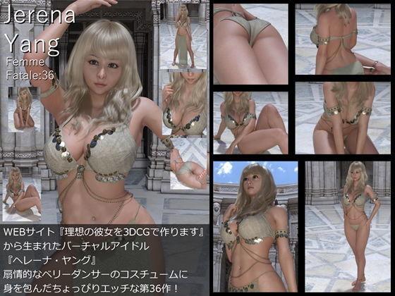 ♪♪『理想の彼女を3DCGで作ります』から生まれたバーチャルアイドル「Jerena Yang(ヘレーナ・ヤング)」の写真集10冊セットVol.4:Femme fatale 31~40(ファム・ファタール:運命の女性)