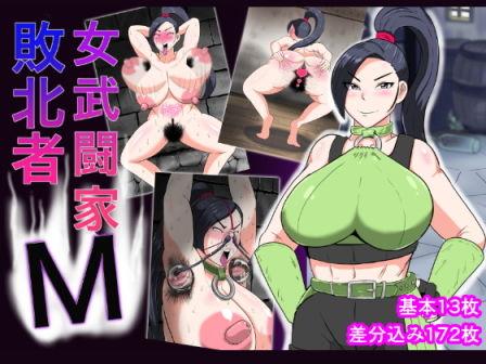 敗北者女武闘家M