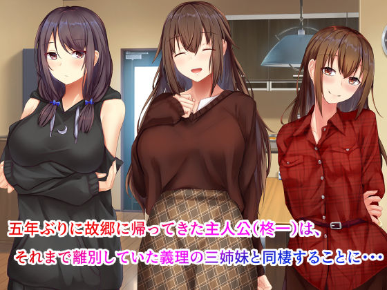 サンプル画像0:あまやかし〜三姉妹とのイチャラブハーレム性活〜(せびれ) [d_189977]