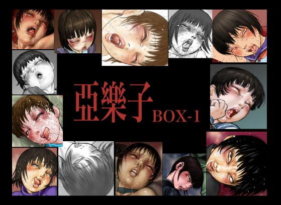 亞樂子BOX1