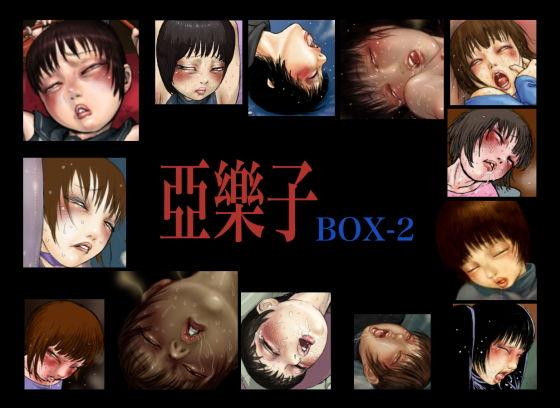 亞樂子BOX2