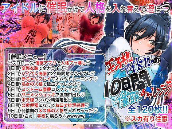 【人格崩壊】アイドルの10日間人格入れ替え催●チャレンジ【無...
