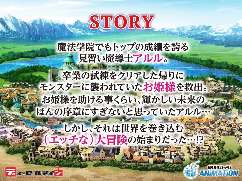 魔導士アルル~天才のアタシが、なんでこんな目に!?~ The Motion Anime