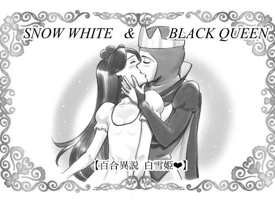 SNOW WHITE & BLACK QUEEN 百合異説白雪姫