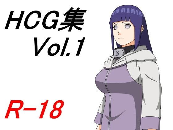 【NARUTO 同人】HCG集Vol.1