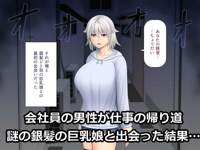 サンプル画像0:銀髪ジト目の巨乳娘は精液が欲しくてたまらない(アスタローサン) [d_191055]