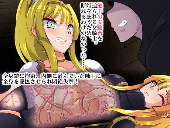 触手の苗床と化した女騎士・アナスタシア
