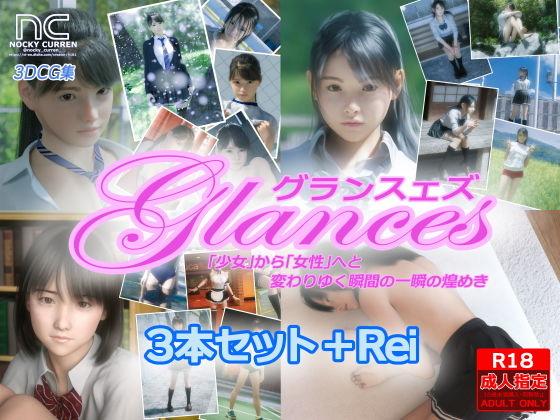 Glances 3本セット+Rei
