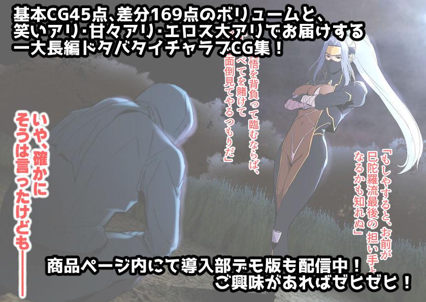 シノビのイロハ 〜激チョロ女師匠と実践!えちえち忍術指南〜