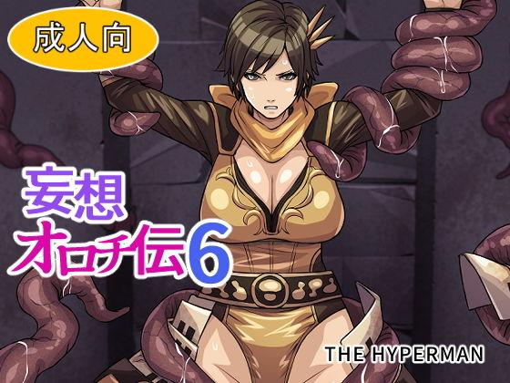 妄想オロチ伝6