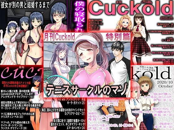 月刊Cuckold 2020年下半期セット