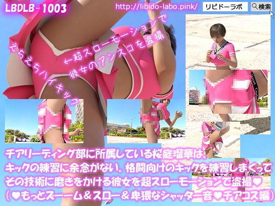 チアリーディング部に所属している桜庭瑠華は、キックの練習に余念がない。格闘向けのキックを練習しまくってその技術に磨きをかける彼女を超スローモーションで盗撮(もっとスローモーション&ズーム&卑猥なシャッター音付きチアコス編)
