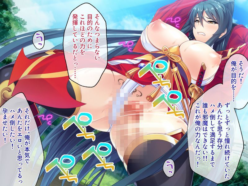 爆乳最強女剣士伊月、参る! 〜淫紋で男勝りな剣姫に下克上〜
