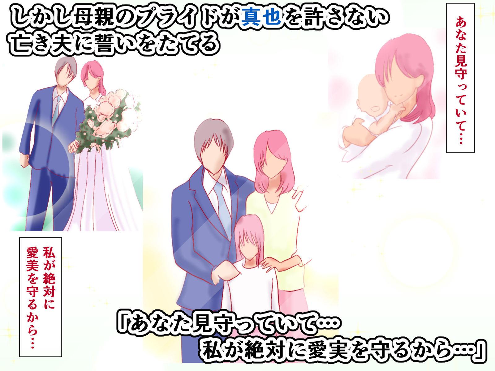 母親失格〜娘の彼氏に堕とされるクール系美人母 西園寺美紀〜