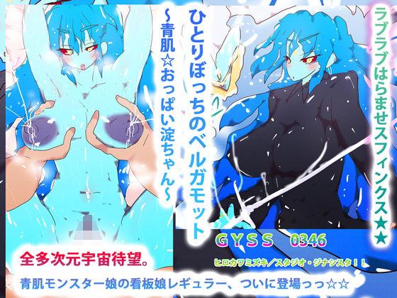 ひとりぼっちのベルガモット〜青肌☆おっぱい淀ちゃん〜