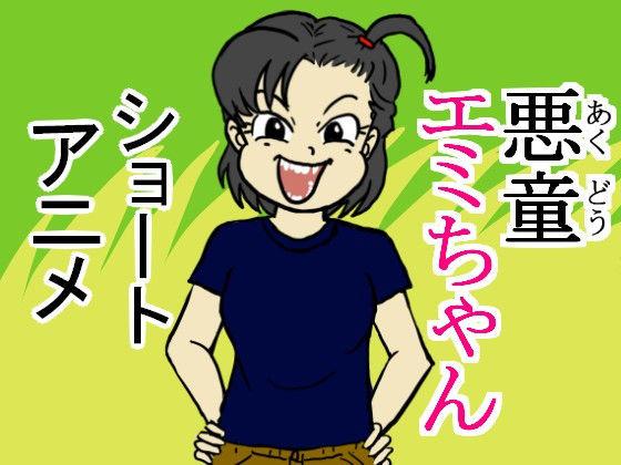 【無料】悪童エミちゃん1