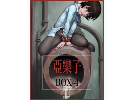 亞樂子BOX4