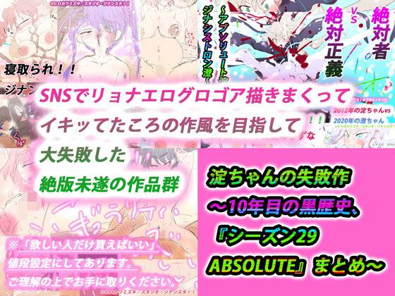 淀ちゃんの失敗作〜10年目の黒歴史、『シーズン29 ABSOLUTE』まとめ〜