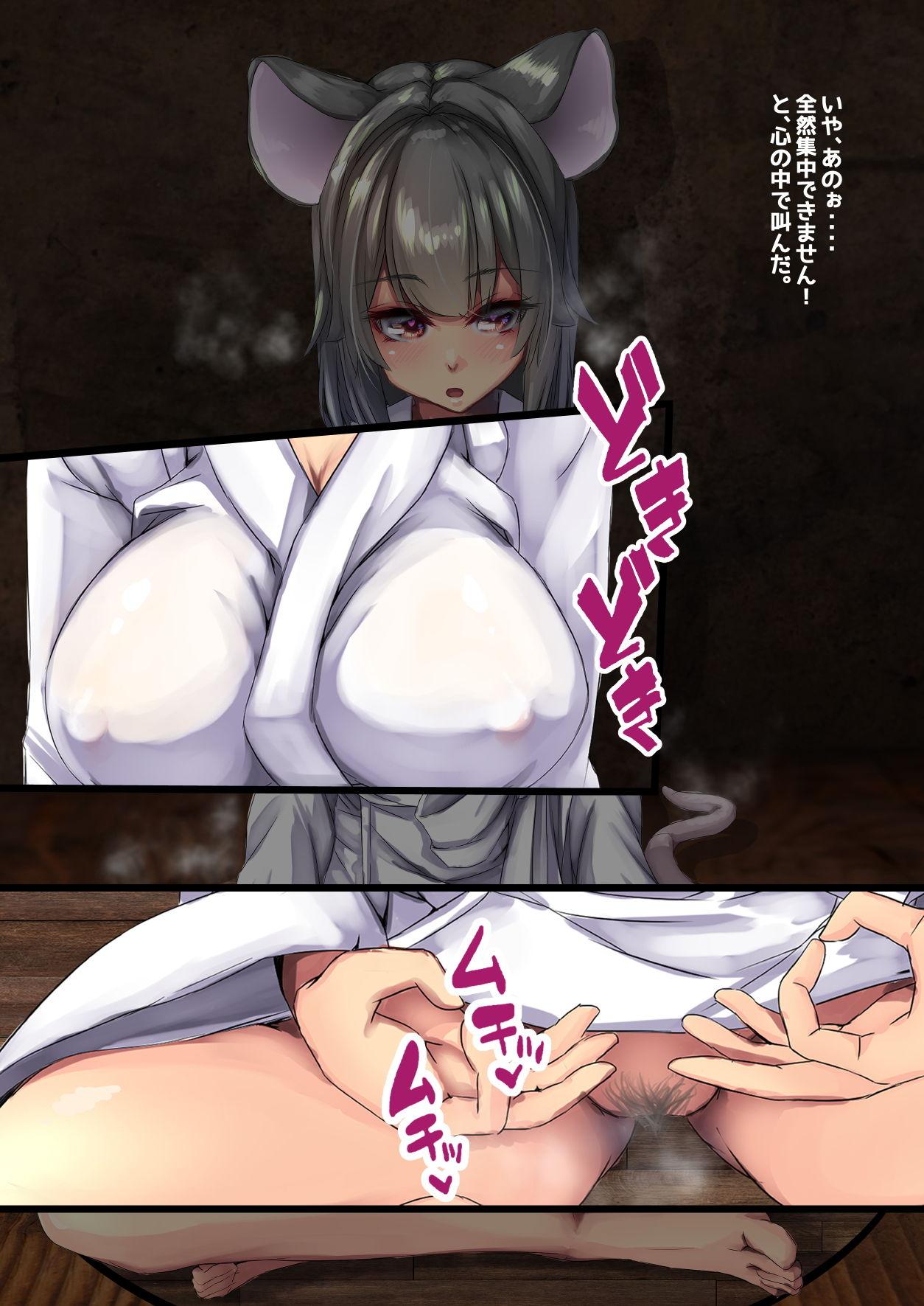 ナズーリンと性修行~ゆきばこ2020年12月エアコミケ2号~