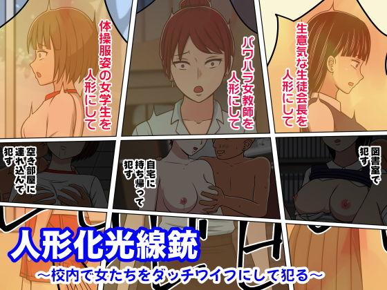 人形化光線銃 〜校内で女たちをダッチワイフにして犯る〜