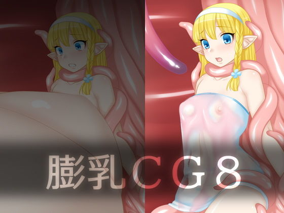 膨乳CG8