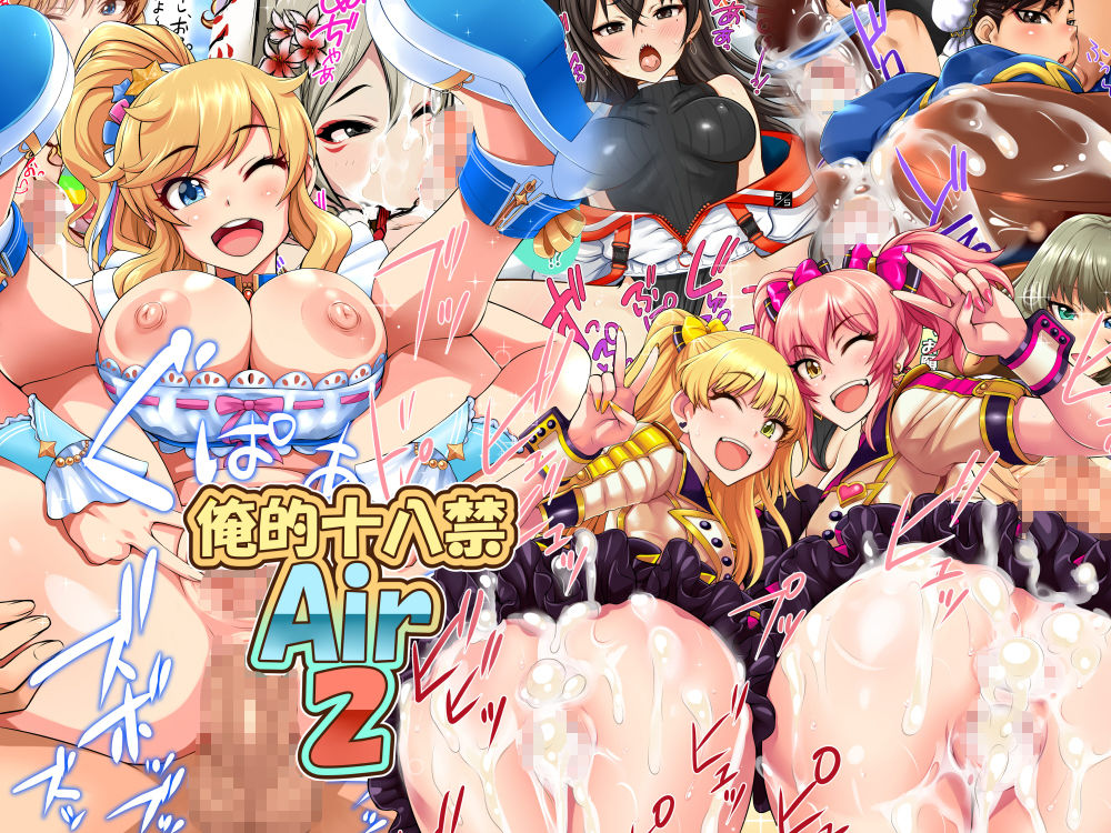 俺的十八禁 Air2と、コミケCG集全部セット!