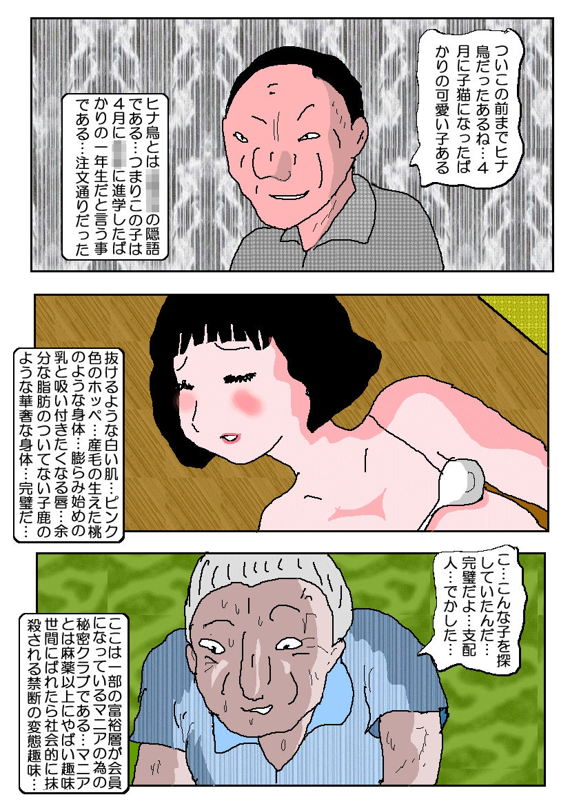 サンプル画像0:新宿歌舞伎町Mビル地下三階(如月むつき) [d_194221]