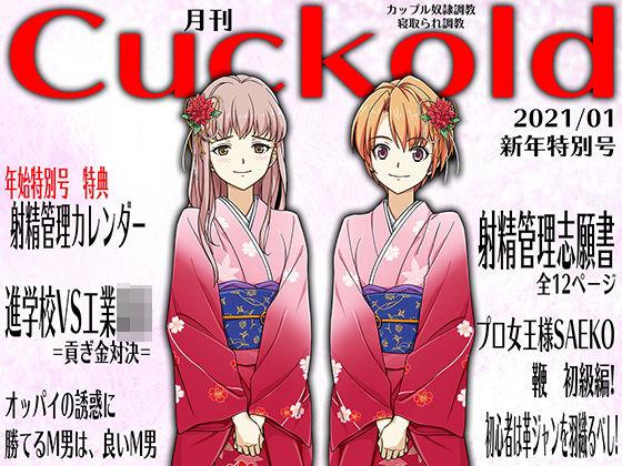 月刊Cuckold2021年1月号