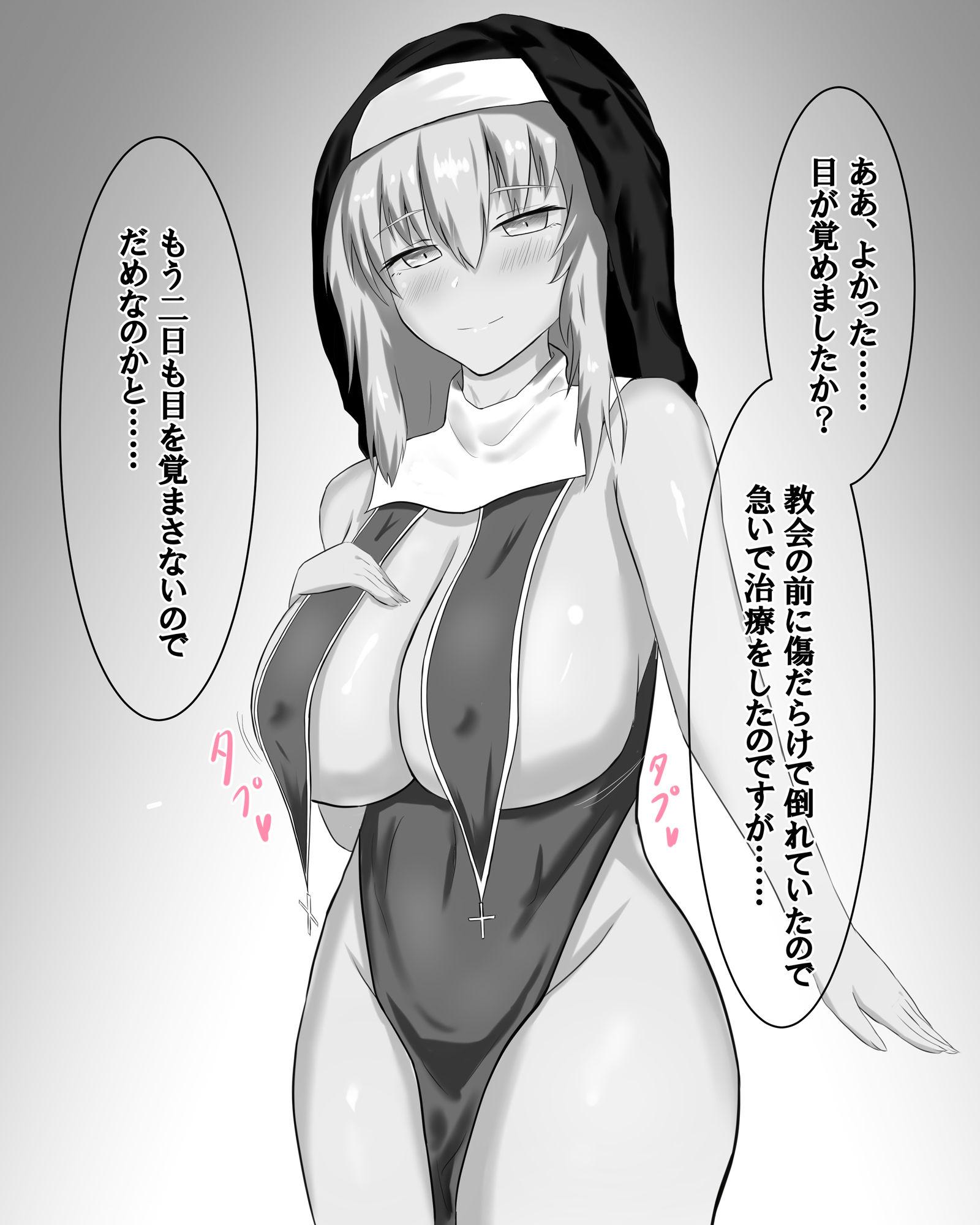 サンプル画像0:勇者、改め、精子タンク(阿武隈堂) [d_194235]