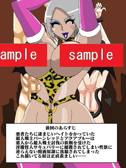 ヒーロー壊滅!?淫魔怪人サキュバリー再び!!