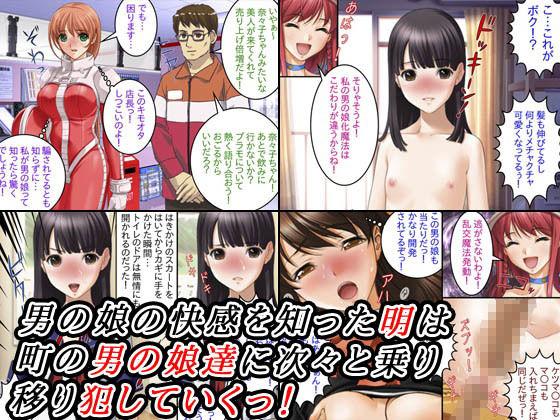「エロすぎる開発絶頂男の娘達が盛沢山!」5本割引キャンペーンエディション