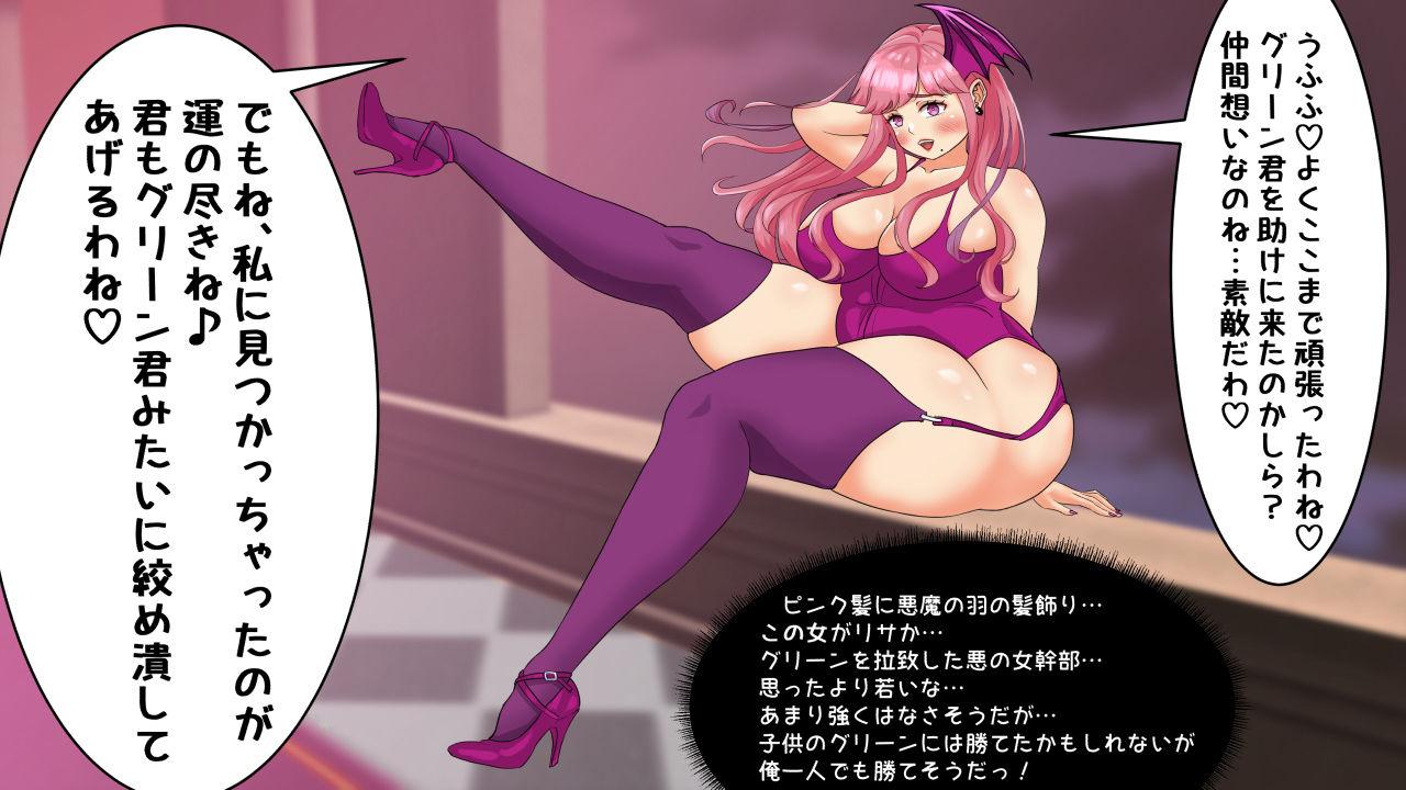 うごく!!悪の女幹部の恋活 VSブルー編