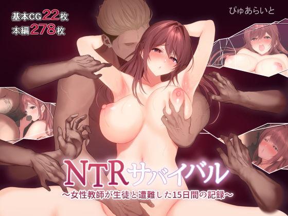NTRサバイバル〜女性教師が生徒と遭難した15日間の記録〜